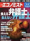 エコノミスト 2013年 8/6号 [雑誌]