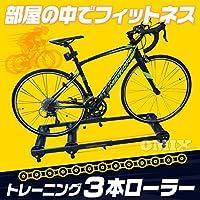 三本ローラー台 トレーナー サイクルトレーナー 屋内・室内トレーニング 自転車 YT-3ROLLER