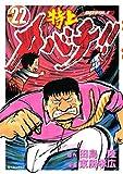 特上カバチ!! ?カバチタレ!2?(22) (モーニングコミックス)