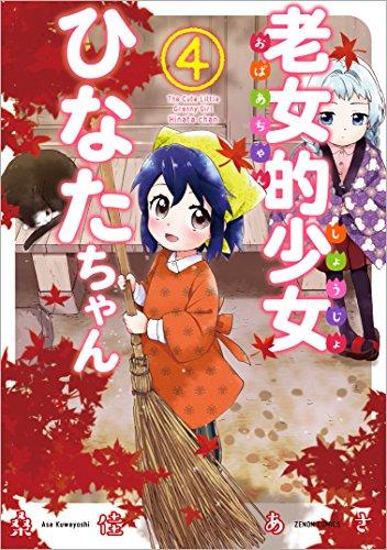 老女的少女ひなたちゃん 4 (ゼノンコミックス)