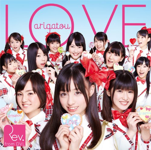 LOVE-arigatou- (通常盤Type-B)の詳細を見る
