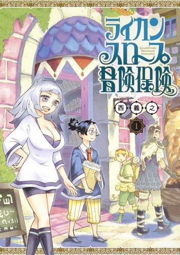 ライカンスロープ冒険保険 1 (ヤングジャンプコミックス)