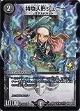 デュエルマスターズ Y15-P11 P11/Y15 《特攻人形ジェニー》 【プロモーションカード】