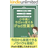小中高で今日から使えるiPad授業術: ICT教育編&アプリ編&Google Classroom編