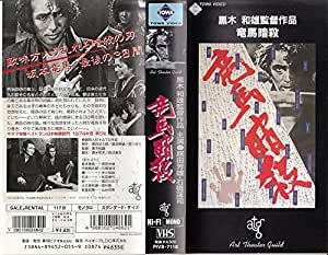 竜馬暗殺 [VHS]