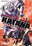 機動戦士ガンダムカタナ (1) (角川コミックス・エース 195-7)