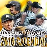 卓上 阪神タイガース 2016年 カレンダー  卓上