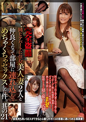 Pushing very beautiful wife voyeur fully flat two and make friends with the messed up sex。其の21 変態紳士倶楽部 [DVD]