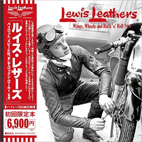 ルイス・レザーズ[Lewis Leathers] (サイクルマンブックス)