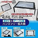 テーブル型 大型 ハンズフリー 拡大鏡 MCZ-122