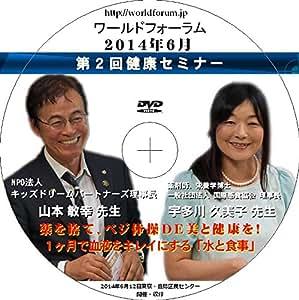 【DVD】山本敏幸 x 宇多川久美子 第2回 ワールドフォーラム健康セミナー ◆1ヵ月で血液をキレイにする「水と食事」「薬がなくても大丈夫!」