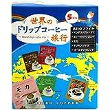 セイコー珈琲 世界のドリップコーヒー旅行 5袋入×4個