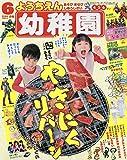 幼稚園 2019年 06 月号 [雑誌]