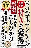 【お米マイスター厳選】新潟県産 特Aコシヒカリ 無洗米 29年産 一等米 新米 5kg