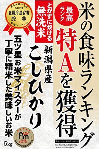 【特Aコシヒカリ 無洗米 産地直送】新潟県産【お米マイスター...