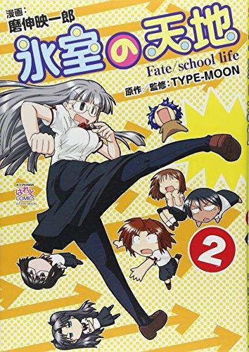 氷室の天地Fate/school life 2 (IDコミックス 4コマKINGSぱれっとコミックス)の詳細を見る