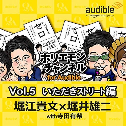 ホリエモンチャンネル for Audible-いただきストリート編- | 堀江 貴文