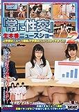 「常に性交」生本番ニュースショー2 [DVD]