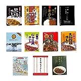 西日本ご当地グルメ レトルトカレー11種類詰め合わせセット(贈答 ギフト 景品 にも)