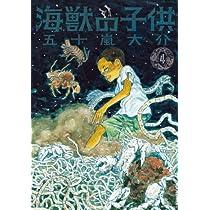 『海獣の子供』コミック1~最新巻セット