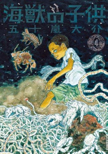 海獣の子供 4 (IKKI COMIX)
