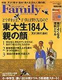 プレジデント Family (ファミリー) 2012年 12月号 [雑誌]