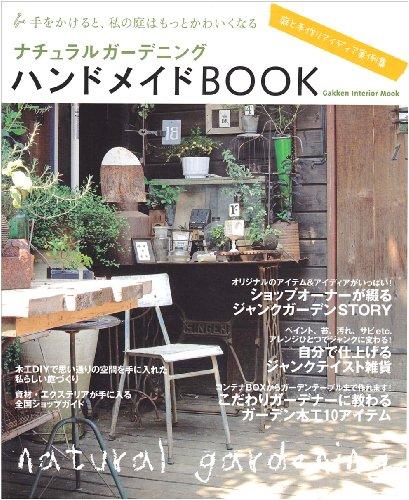 ナチュラルガーデニングハンドメイドbook—庭と手作りアイディア実例集 手作りで、わたしの庭は (Gakken Interior Mook)