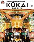 KUKAI 空海密教の宇宙 vol.3 (MUSASHI MOOK)