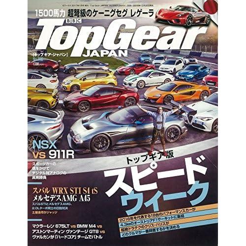 Top Gear JAPAN 006 (トップギアジャパン)