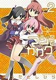 マジでカガク (2) (IDコミックス 4コマKINGSぱれっとコミックス)