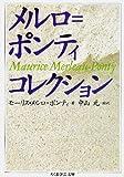 メルロ=ポンティ・コレクション (ちくま学芸文庫) 画像