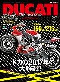 DUCATI Magazine(ドゥカティーマガジン) Vol.82 2017年2月号[雑誌]