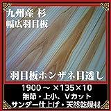 九州産:杉羽目板 幅広タイプ(無節・上小) 壁材(杉板)本実V1900*135*10 サンダー仕上/13枚:約1坪(DIY、使い勝手良し♪)