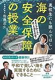 高校生にも読んでほしい海の安全保障の授業 - 日本人が知らない南シナ海の大問題 - -