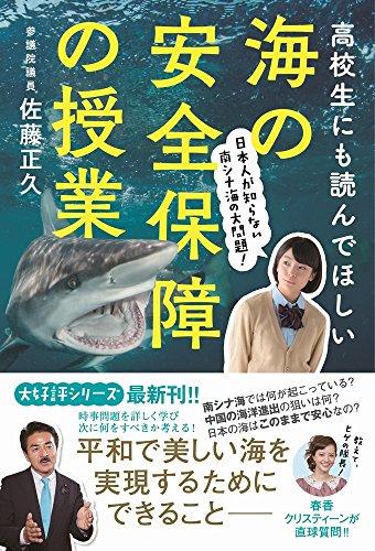 高校生にも読んでほしい海の安全保障の授業 - 日本人が知らない南シナ海の大問題 -の詳細を見る