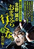 怪談&心霊ルポDVD 北野誠のおまえら行くな。2nd SEASON~驚愕(きょうがく)編~[DVD]