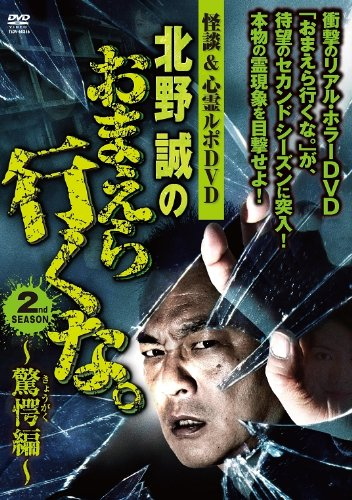 北野誠のおまえら行くな。2nd SEASON~驚愕編~ 【DVD】