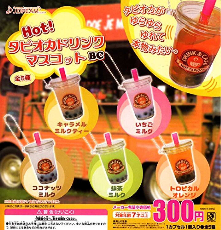 ホット Hot! タピオカドリンクBC [全5種セット(フルコンプ)]
