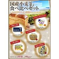 ママパン 国産小麦 食べ比べセット レシピ付 強力粉