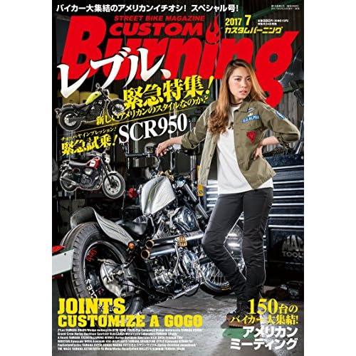 Custom Burning (カスタムバーニング) 2017年 7月号 [雑誌]
