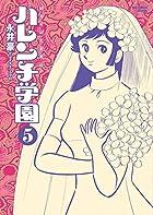 50周年記念愛蔵版 ハレンチ学園 第05巻