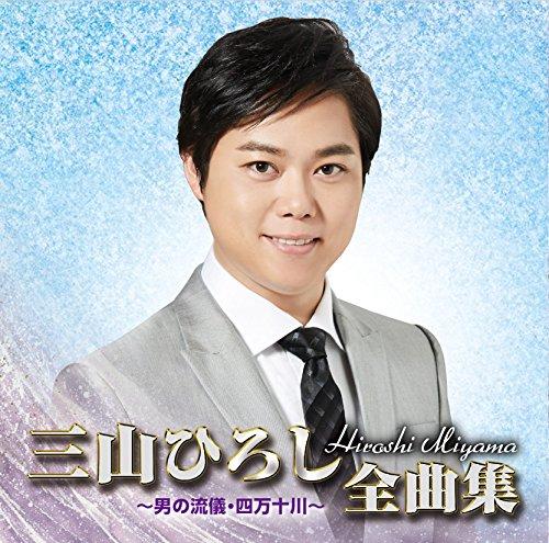 三山ひろし全曲集 〜男の流儀・四万十川〜