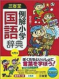 三省堂 例解小学国語辞典 第六版