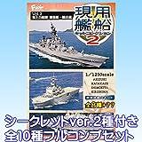 現用艦船キットコレクションVol.2 海上自衛隊 護衛艦・輸送艦 フルハル 洋上 模型 食玩 エフトイズ(シークレット付き全10種フルコンプセット)