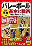 バレーボール 基本と戦術 (PERFECT LESSON BOOK)