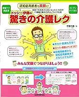 トッシー伊藤の驚きの介護レク: 「スーパー実践シナリオ」つき!!