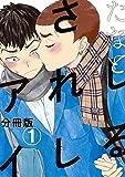 しるされしアイ 分冊版(1) (onBLUE comics)