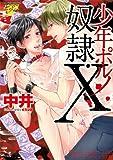少年ポルノ奴隷・X / 中井 のシリーズ情報を見る