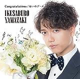 Congratulations/あいのデータ(初回限定盤)(DVD付)