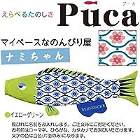 [徳永]室内用[鯉のぼり]えらべるたのしさ[puca]プーカ[ナミちゃん]イエローグリーン(M)[0.8m][日本の伝統文化][こいのぼり]
